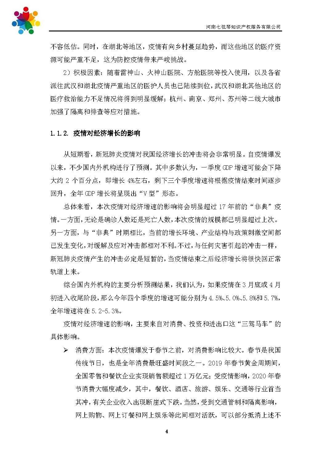 疫情期间科技信息利用研究报告(1)(1)_页面_008.jpg